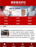 贵州恒浩锌钢护栏有限公司
