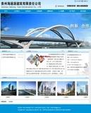 贵阳房屋建筑工程资质代办- 贵州海通源建筑有限责任公司