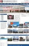 贵阳活动板房-贵州正道钢结构安装工程有限公司